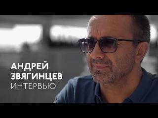 Андрей Звягинцев — о «Нелюбви», зрителях и наградах