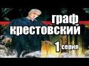 Граф Крестовский 1 серия из 11 криминал, боевик, детектив