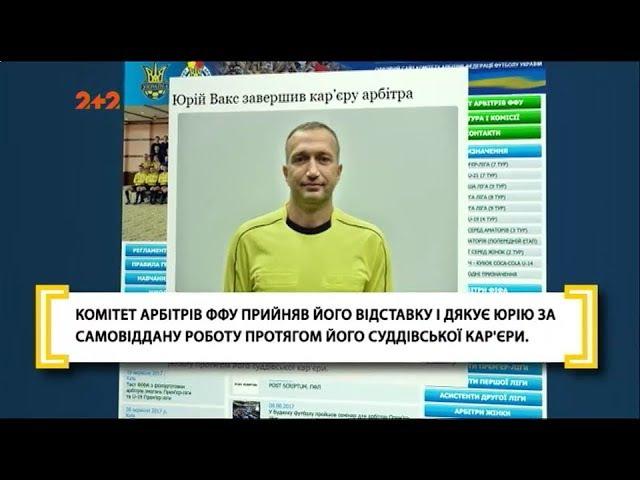 А судді хто що не так з українськими арбітрами