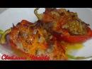 Фаршированный Перец В Духовке Домашний Рецепт Stuffed peppe