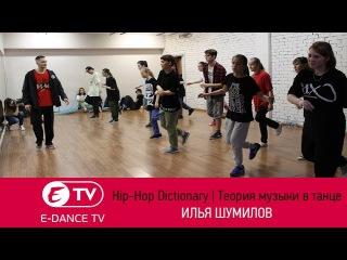 Теория музыки в танце - Илья Шумилов |  Hip-Hop Dictionary | Школа танцев в Уфе E-DANCE