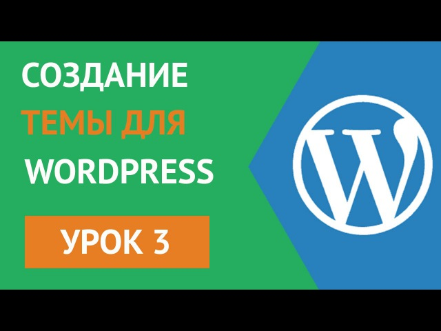 Создание Wordpress Темы Шаблона с нуля Урок 3 Разбиение html на файлы подключение css js