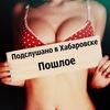 Подслушано в Хабаровске | Пошлое
