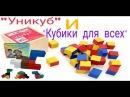 Игры Никитин Б.П. Кубики для всех и Уникуб. ССЫЛКА В ОПИСАНИИ