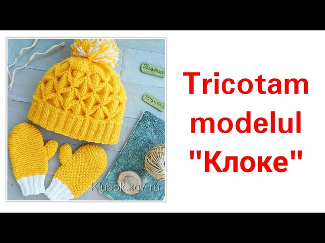 Tricotam modelul клоке kloke Вяжем узор клоке