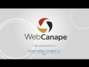 WebCanape — разработка и продвижение сайтов, услуги автоматизации бизнеса