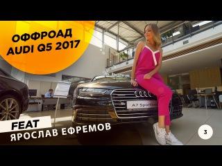 Оффроад Audi Q5 2017 feat Ярослав Ефремов | Интервью c основательницей ANSE|Гидроциклы у Зенит Арены