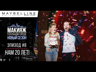 Макияж в большом городе: 20 лет Maybelline NY в России