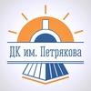 "МУ ""Дом культуры им. Петрякова"""