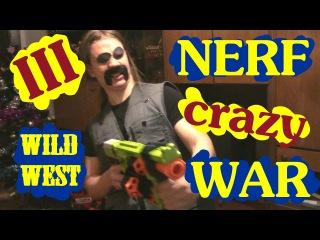 Crazy Nerf War 3 - На диком западе...