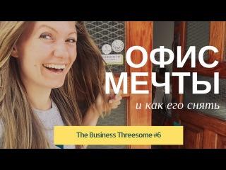 #6 - Как снять офис мечты