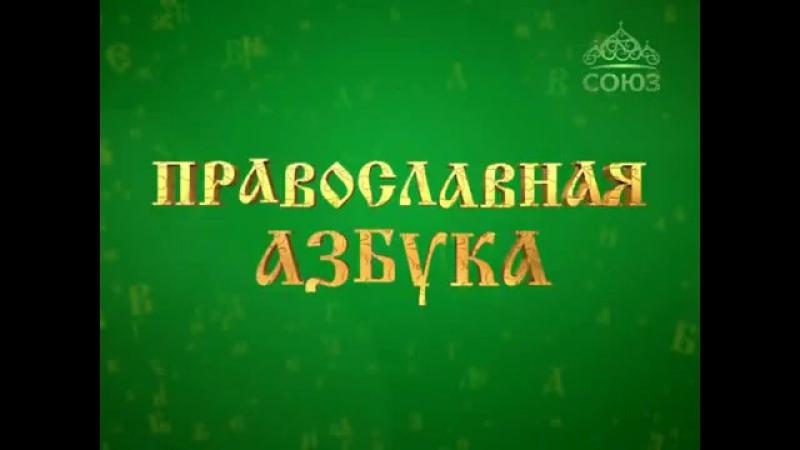 Православная азбука Анахорет