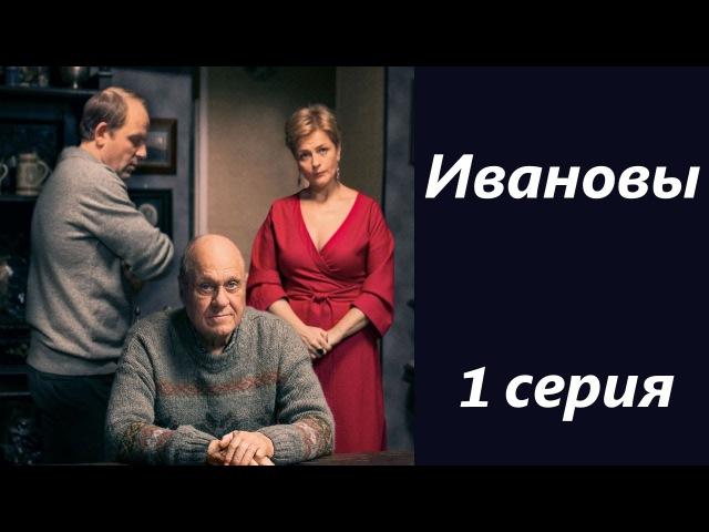 Ивановы Серия 1 2016 Сериал HD 1080p