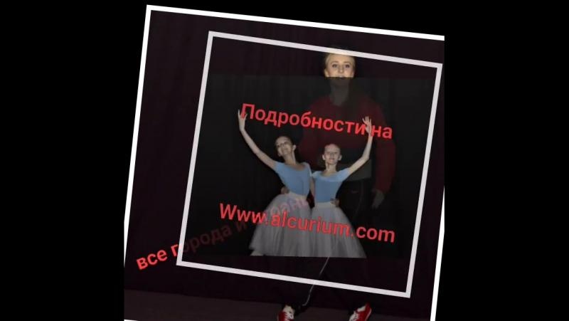 Международный конкурс Curium Dance