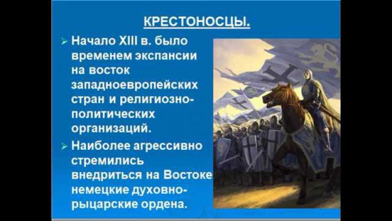 Борьба Руси с иноземными захватчиками в 13 веке