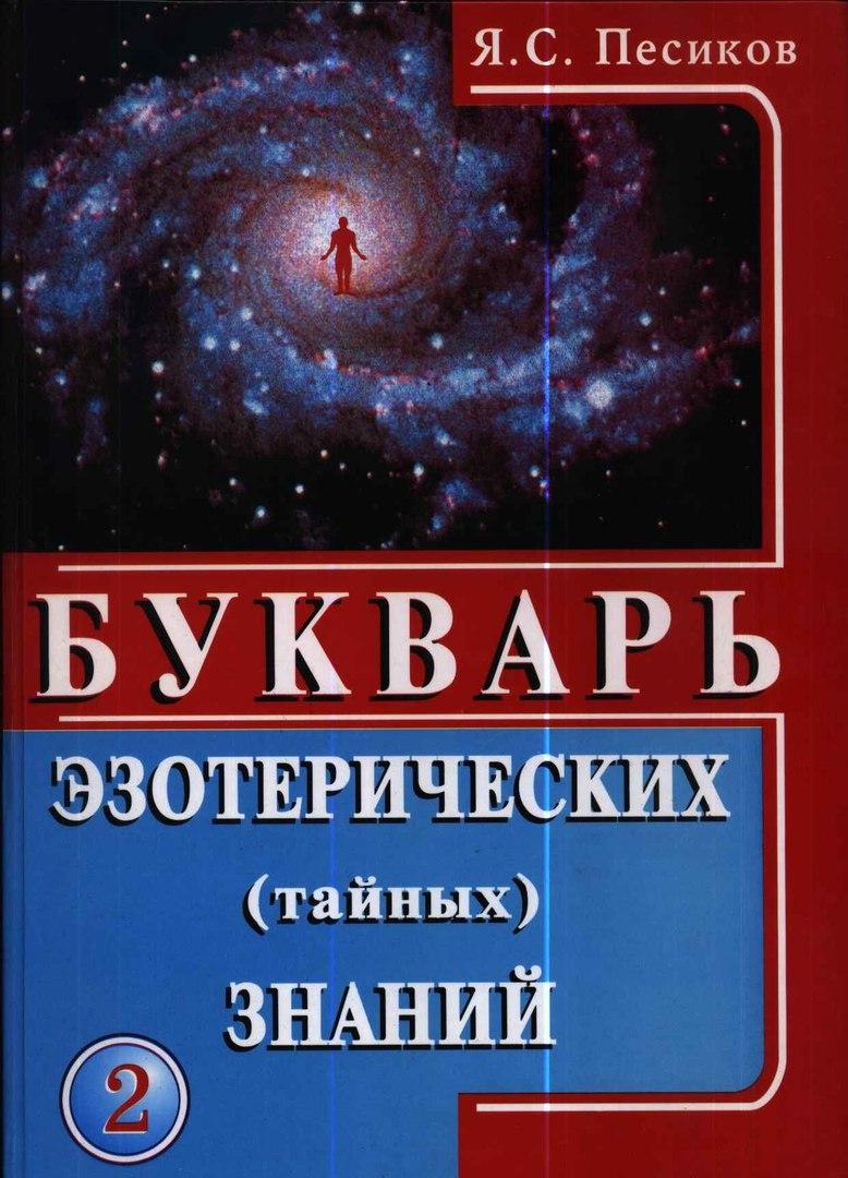 Песиков Я. С. Букварь эзотерических (тайных) знаний 5y2R8l_vNzU