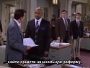 Спин Сити Кручёный город Spin city 6 сезон 16 серия Русские субтитры Чарли Шин 2001 год