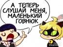 Мини-комикс: Леди баг и Кот нуар. Маленький говнюк.