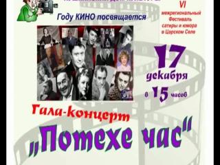 """VI Межрегиональный Фестиваль сатиры и юмора """"ПОТЕХЕ ЧАС""""."""