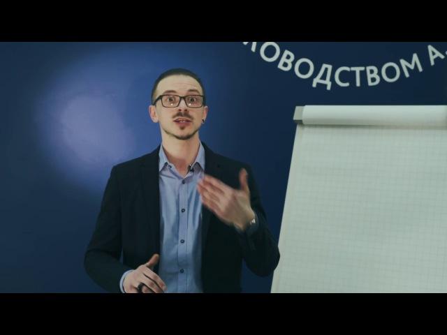 Илья Селютин о себе за 100 секунд – тренер НЛП, коуч и бизнес-консультант