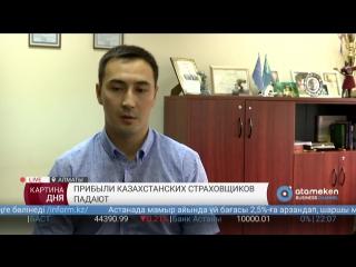 Почему падает прибыль казахстанских страховщиков