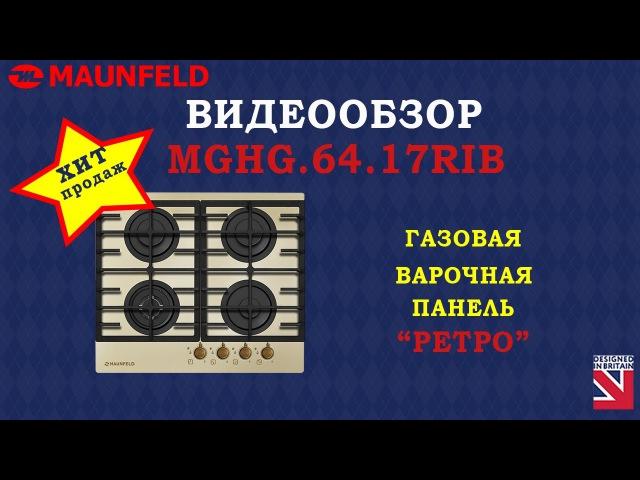 Видеообзор. Варочная панель MAUNFELD MGHG.64.17RIB