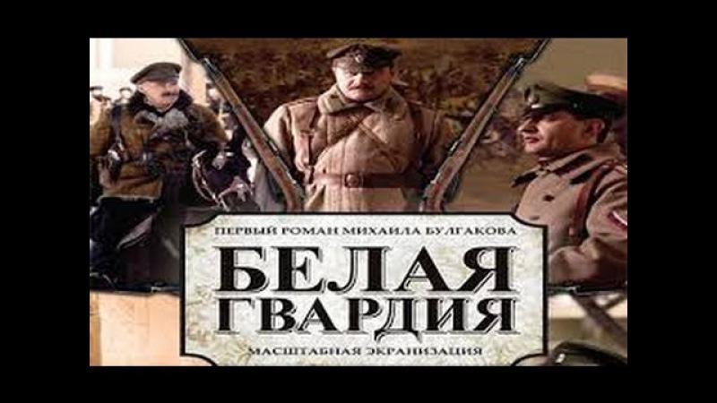 НАШУМЕВШИЙ ФИЛЬМ Белая гвардия 3 4 8 серии 2012 драма исторический 16