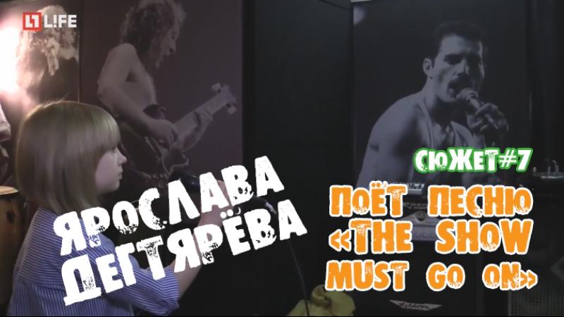 Ярослава Дегтярёва поёт песню The Show Must Go On LIFE Новости 02 06 2017