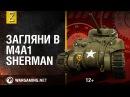 Загляни в M4A1 Sherman В командирской рубке Часть 2 World of Tanks