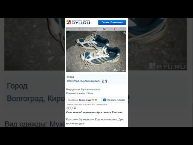 Покупка по объявлению кроссовок Reebok на сайте AYU.RU (смешное видео)