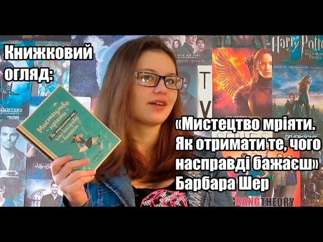 ReviewОгляд книги Барбара Шер Мистецтво Мріяти