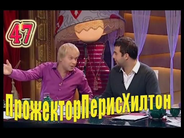 Лучшие развлекательные программы на ТВ ПрожекторПерисХилтон Выпуск 47
