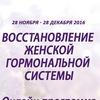 Восстановление женской гормональной системы