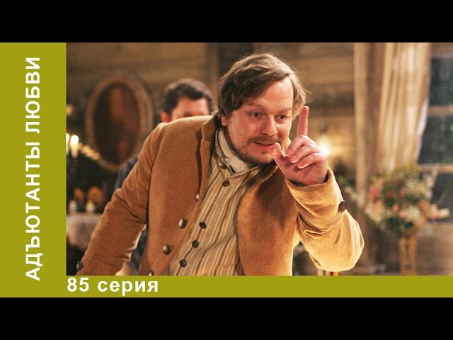 Адъютанты Любви Сериал 85 серия Историческая мелодрама StarMedia