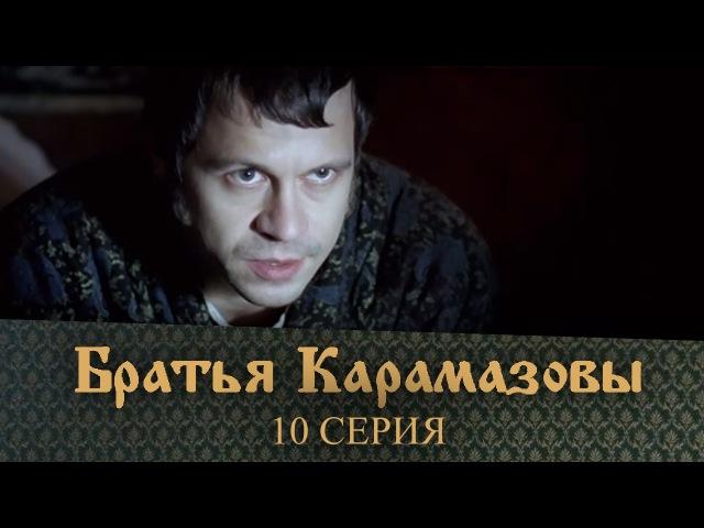 Братья Карамазовы 2007 10 Серия