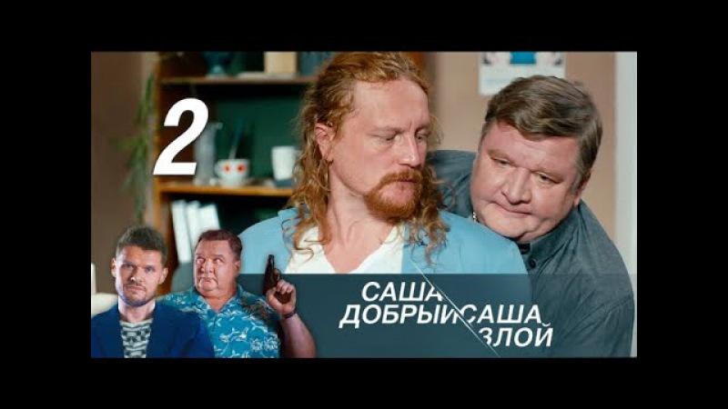 Саша добрый Саша злой 2 серия 2016 Детектив @ Русские сериалы