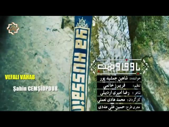 Şhahin Jamshidpour vefalı Vahab ya Hussain 2017