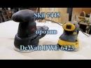 Skil 7445 против DeWalt DWE 6423