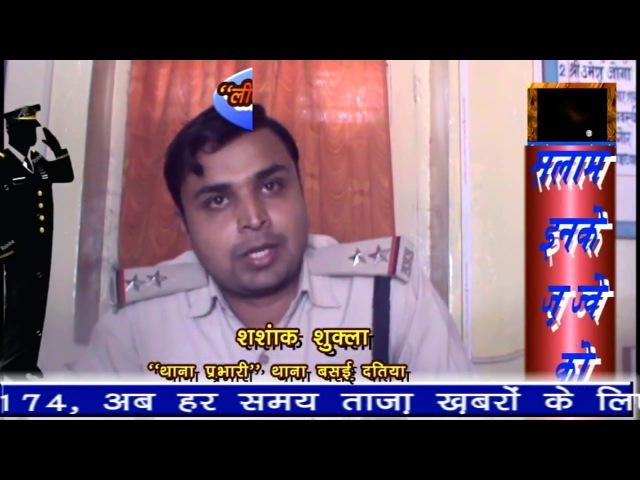 Leak se hutkar chale jo, Shashank Shukla (SI) High News special