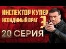 Инспектор Купер 3 сезон 20 серия (2017) HD 1080p