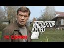 Инспектор Купер • 1 сезон • 14 серия