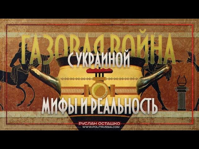 Газовая война с Украиной мифы и реальность Руслан Осташко