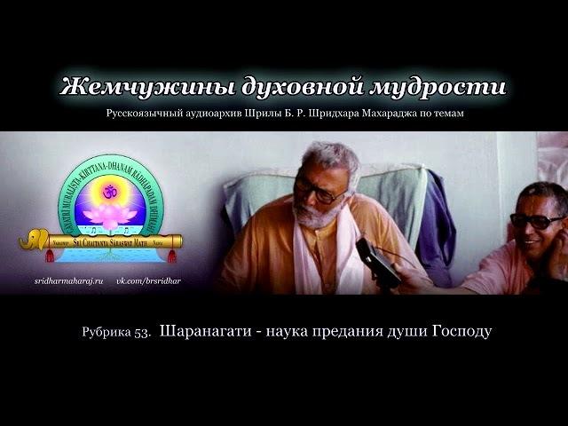 Рубрика 53. Шаранагати — наука предания души Господу