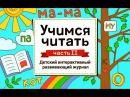 Учимся Читать - Детский Интерактивный Развивающий Журнал Мультик