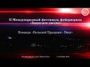 Фестиваль фейерверков в Омске 01 09 2017 Команда «Большой Праздник Баку», Азербайджан