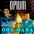 Record Russian Mix OPIUM project - Она одна (Meine Kleine)