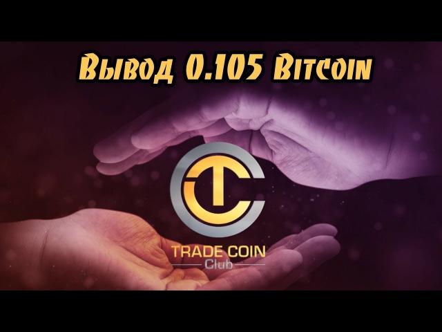 Вывод с Trade Coin Club