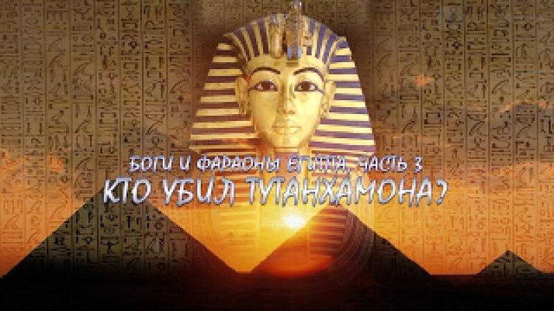 БОГИ И ФАРАОНЫ ЕГИПТА ЧАСТЬ 3 КТО УБИЛ ТУТАНХАМОНА