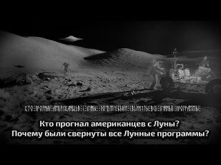 Кто прогнал американцев с Луны? Почему были свернуты все Лунные программы?