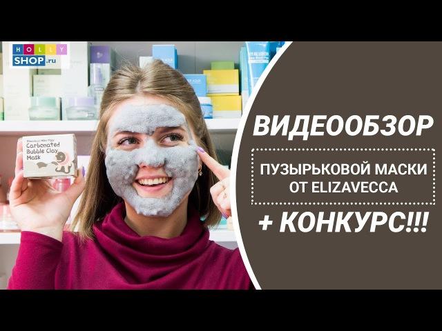 Carbonated Bubble Clay Mask: обзор пузырьковой маски Elizavecca